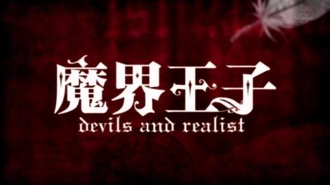 makai_ouji_devils_and_realist_logo_wallpaper-1280x720